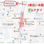 所沢駅周辺に本屋がないのでぶっちゃけ不便。みんなどこで買ってるの?
