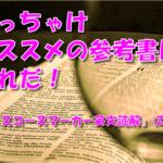 ぶっちゃけオススメの英語参考書はこれだ!『ディスコースマーカー英文読解』(Z-kai)