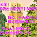ぶっちゃけ早稲田の学費っていくらかかるの?