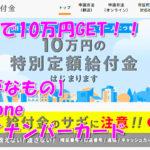 所沢市の特別定額給付金を申し込んでみた!たった10分で10万円GET!
