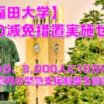 【新型コロナ】早稲田大学は学費・授業料等の免除をしないことに決定!