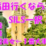 ぶっちゃけ早稲田の学部ってどこが一番いいの?