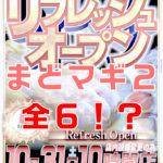 2020/10/31マルハン入間店の出玉結果。まどマギ2が全6!?