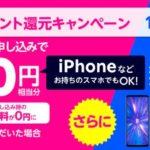 【楽天モバイル使った感想】みんな電波悪いっていうけどYoutubeもサクサク!これが0円!